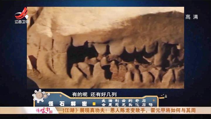 果园发现长着牙齿的怪石头,边上还有一连串神秘大脚印|经典传奇