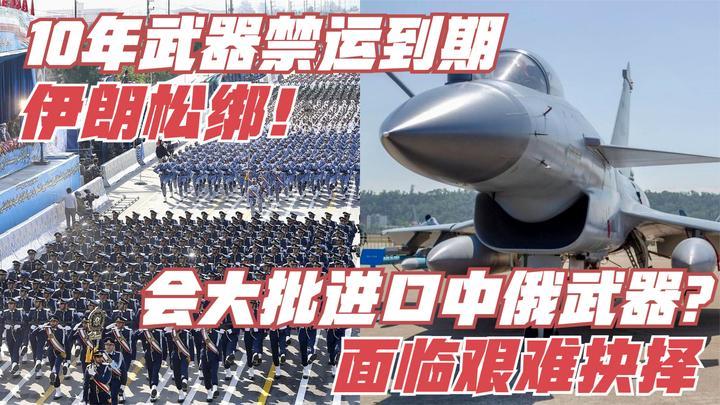 10年武器禁运到期,伊朗松绑!会大批进口中俄武器?面临艰难抉择