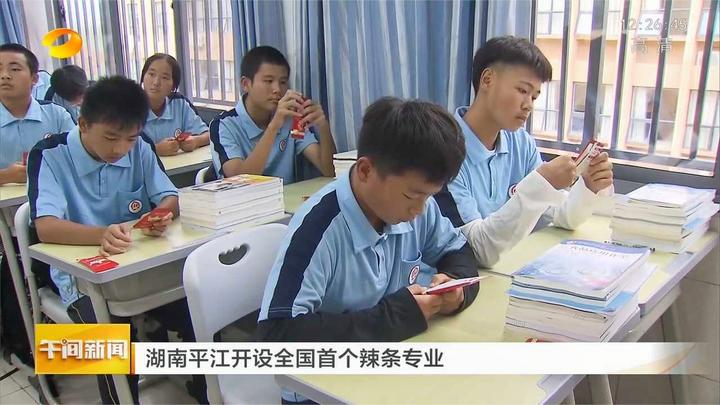 湖南平江开设全国首个辣条专业