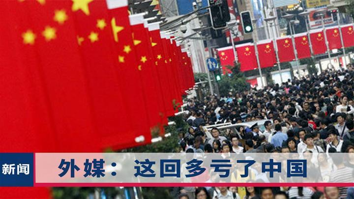 中国经济增速由负转正,外媒曝美国现状:或因疫情损失16万亿美元