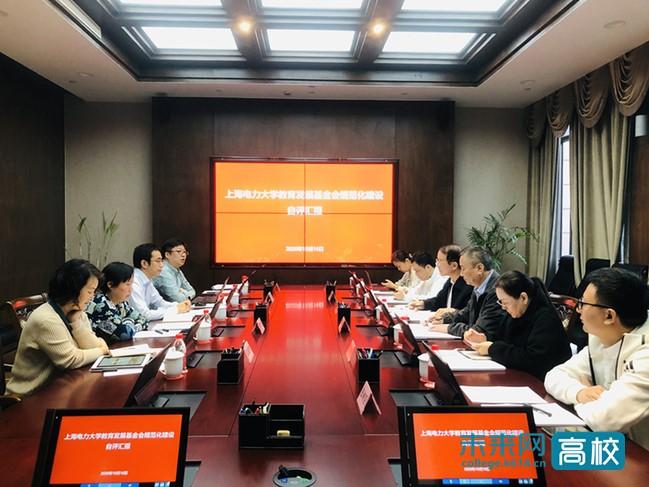 上海电力大学教育发展基金会接受上海市社会组织规范化建设评估