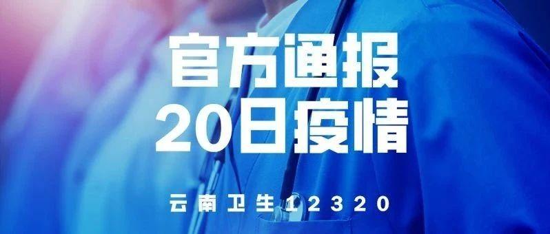 【官方通报】10月20日云南省新冠肺炎疫情情况