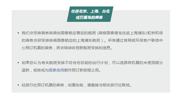 国泰航空公布重组计划 附属公司国泰港龙航空即日起停止营运图片