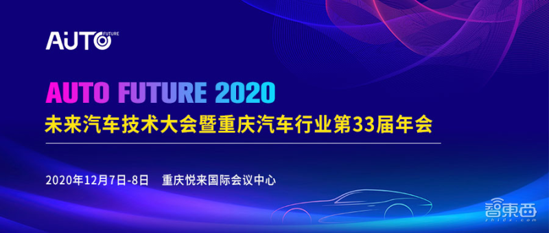2020未来汽车技术大会暨重庆汽车行业第33届年会12月在渝举办