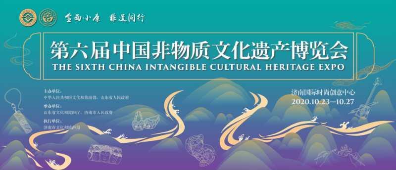 非遗助力精准扶贫 第六届中国非物质文化遗产博览会 将于10月23日在济南开幕