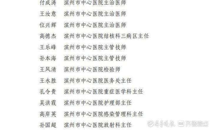 喜讯!滨州市中心医院14名医务工作者被通报表扬