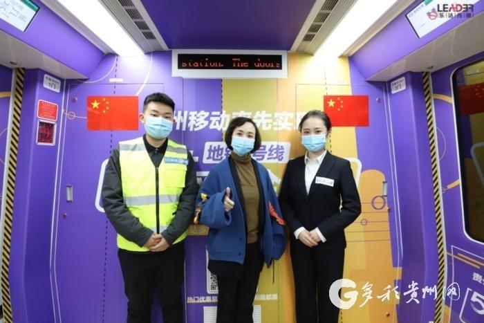 贵阳首辆移动5G地铁专列发车啦