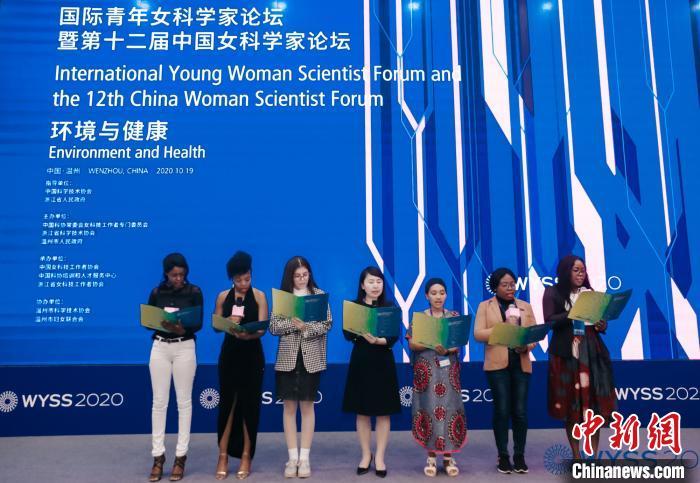 """国际青年女科学家论坛线上线下举行 聚集""""环境与健康"""""""
