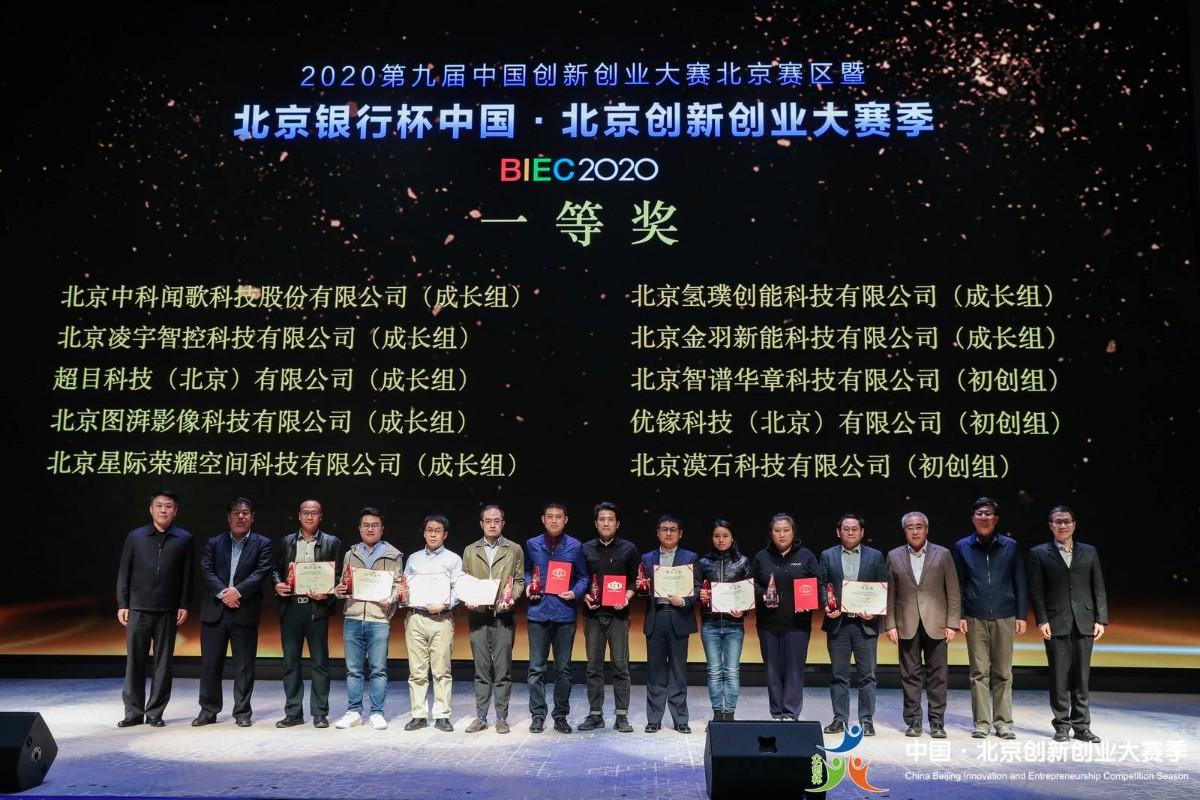 超级智算平台、小型液体运载火箭……35个高精尖创新项目获奖
