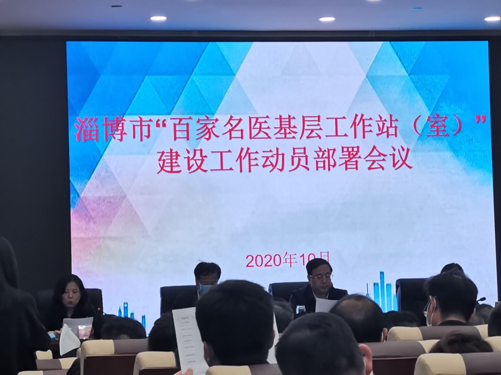 """淄博市启动""""百家名医基层工作站""""建设"""