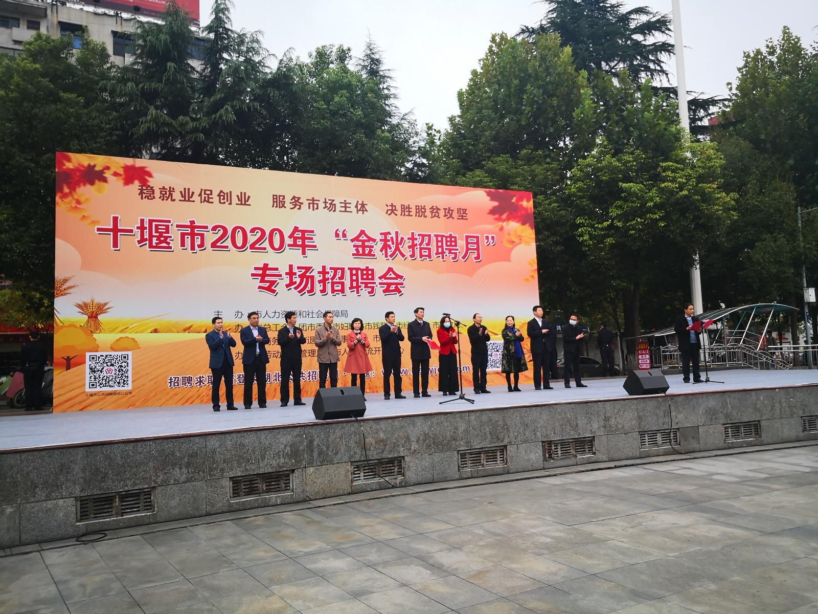 十堰市举办秋季退役军人招聘会