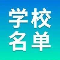 【通知】北京市第三批冰雪运动特色学校名单发布,快看看有没有你的学校