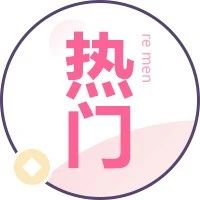 【保险TOP榜】10月最值得买的重疾险