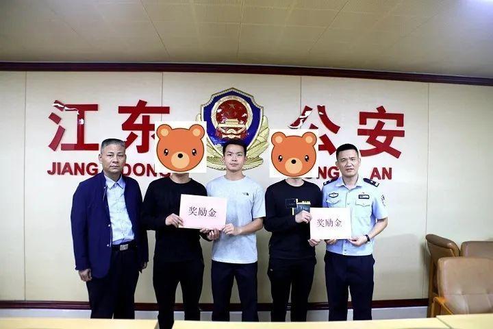 举报扫黑除恶线索有功 江东警方发放奖励金9万元!