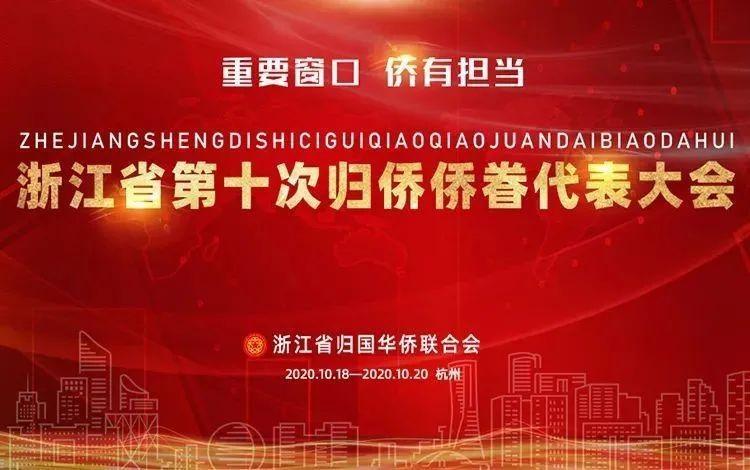 衢州代表团出席浙江省第十次归侨侨眷代表大会喜获多项殊荣