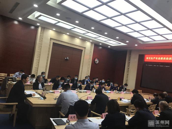滨州召开安委会专业委员会述职暨专项整治三年行动调度推进会议