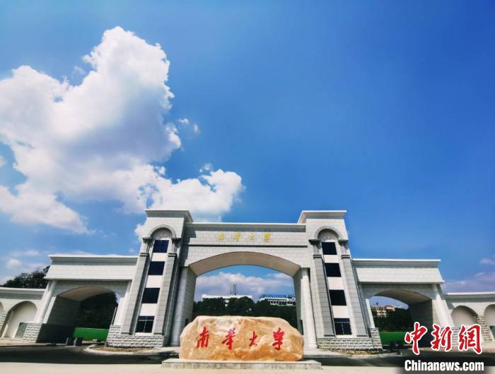 南华大学将牵头组建国家核安全治理现代化协同创新联盟
