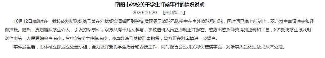 酒后与学生打架共造成8人受伤,河南南阳市体校一教练被刑拘图片