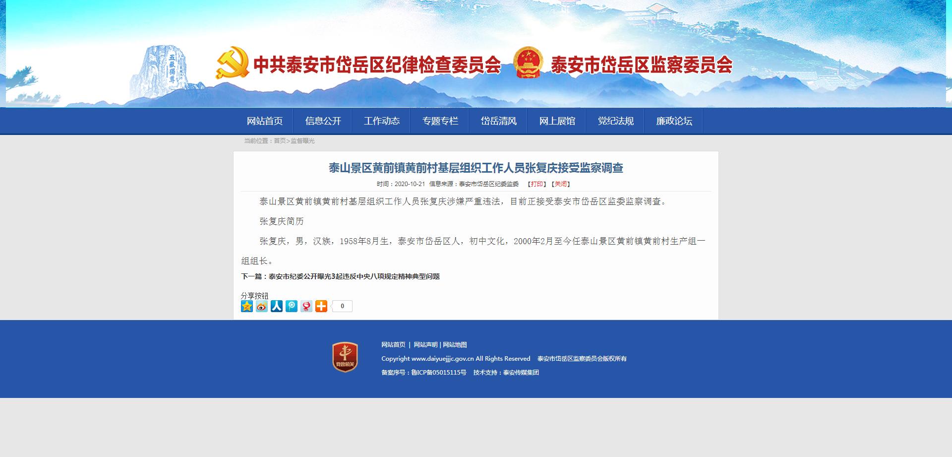 泰山景区黄前镇黄前村基层组织工作人员张复庆接受监察调查