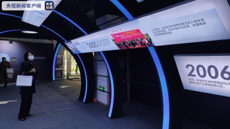 为期7天!中关村生命科学园20周年成果展开幕