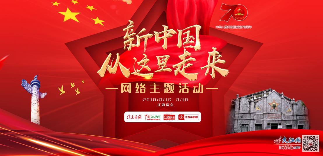 """大江网专题《新中国从这里走来》获选第五届""""五个一百""""网络正能量精品"""