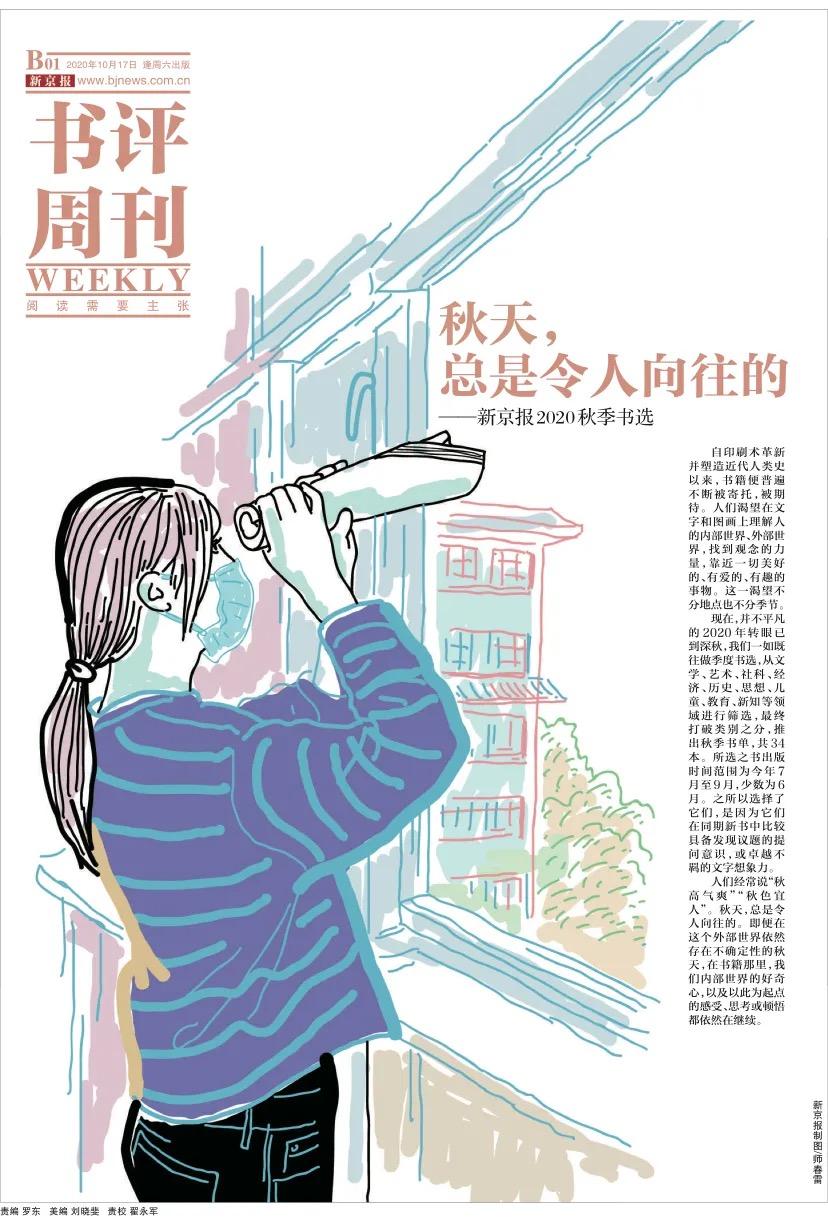 2020年新京报秋季书选|生活新知与儿童类(10本)图片