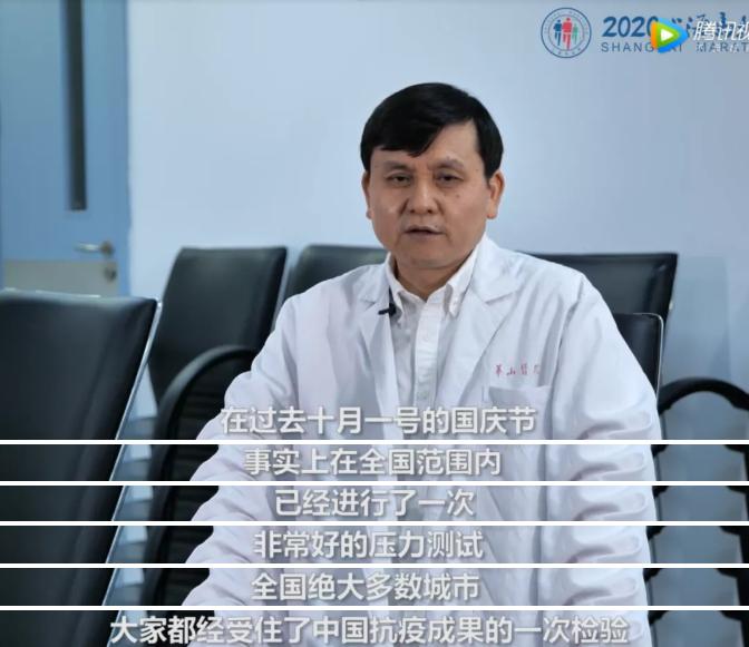 """最新!张文宏说全国人民经受住了黄金周考验!今年""""上马""""照旧跑!"""