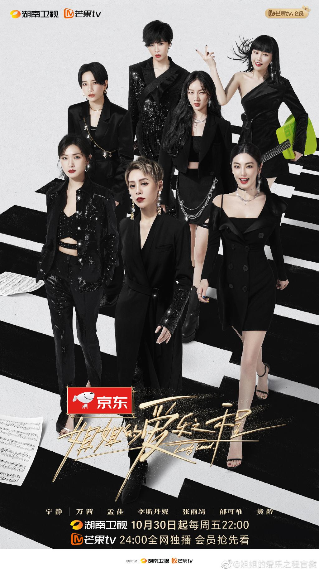 综艺《姐姐的爱乐之程》发海报,定档10月30日图片