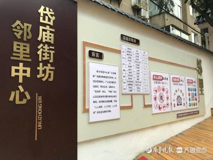 """岱庙街道岱东社区:""""红色物业""""赋能社区基层治理"""