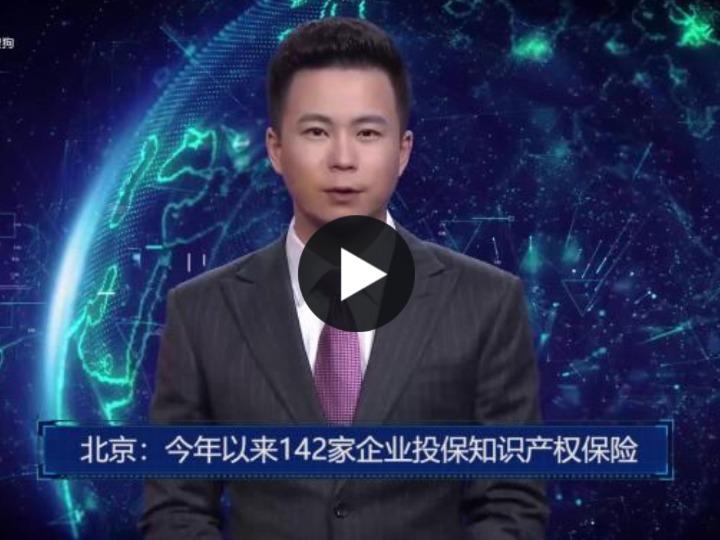 AI合成主播丨北京:今年以来142家企业投保知识产权保险