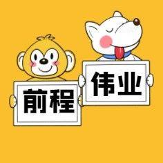 云南前程伟业人力资源管理有限公司 招聘(国企)劳务派遣人员