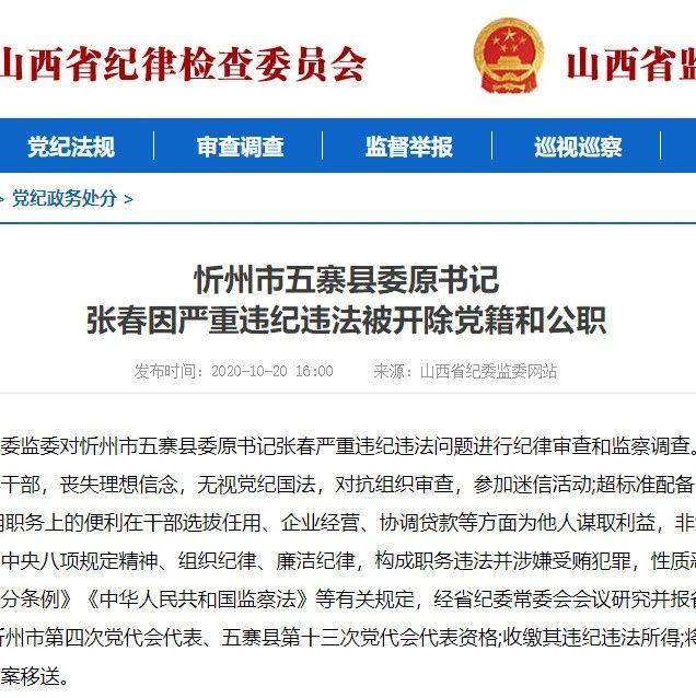 忻州市五寨县委原书记张春因严重违纪违法被开除党籍和公职