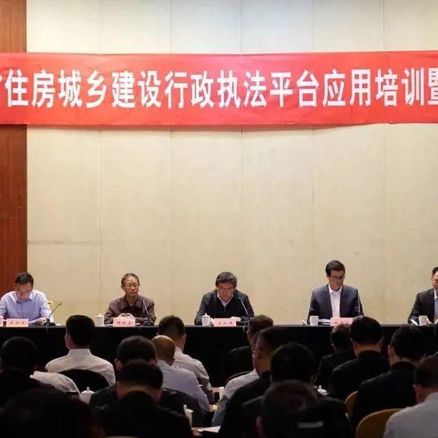 住建系统首个通用行政执法平台在江苏启用