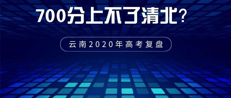 2020年云南高考数据复盘:700分以上考生至少23%无缘清北!