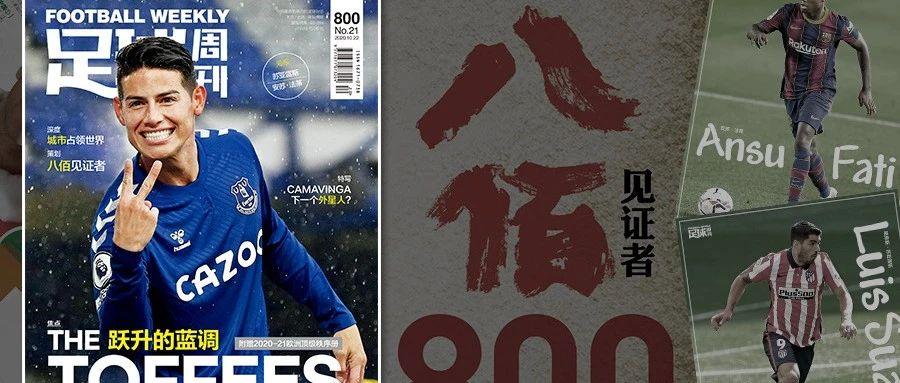新刊 | 第800期《足球周刊》即将上市,附赠大礼!