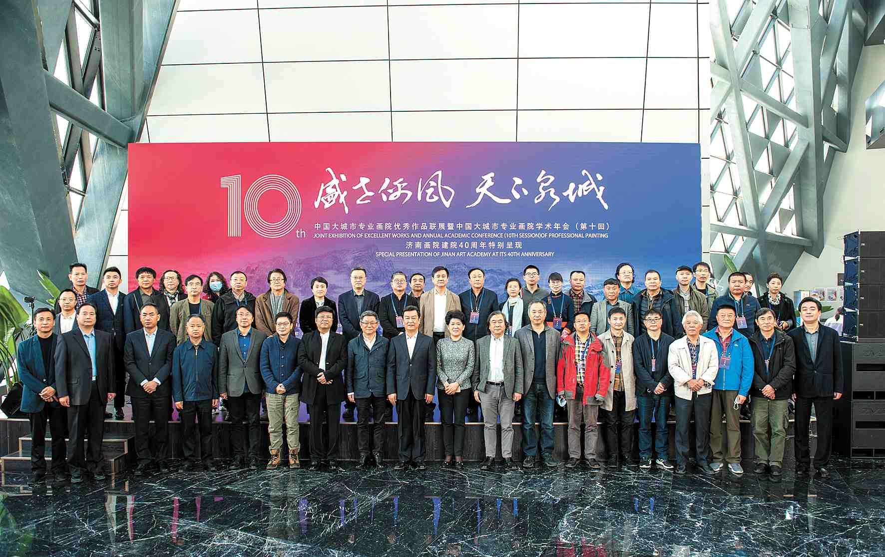 256件精品力作!中国大城市专业画院优秀作品联展于济南举办