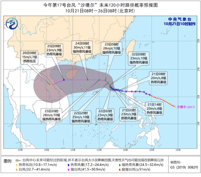 """步步逼近!台风""""沙德尔""""进入南海,冷空气继续盘踞北方图片"""