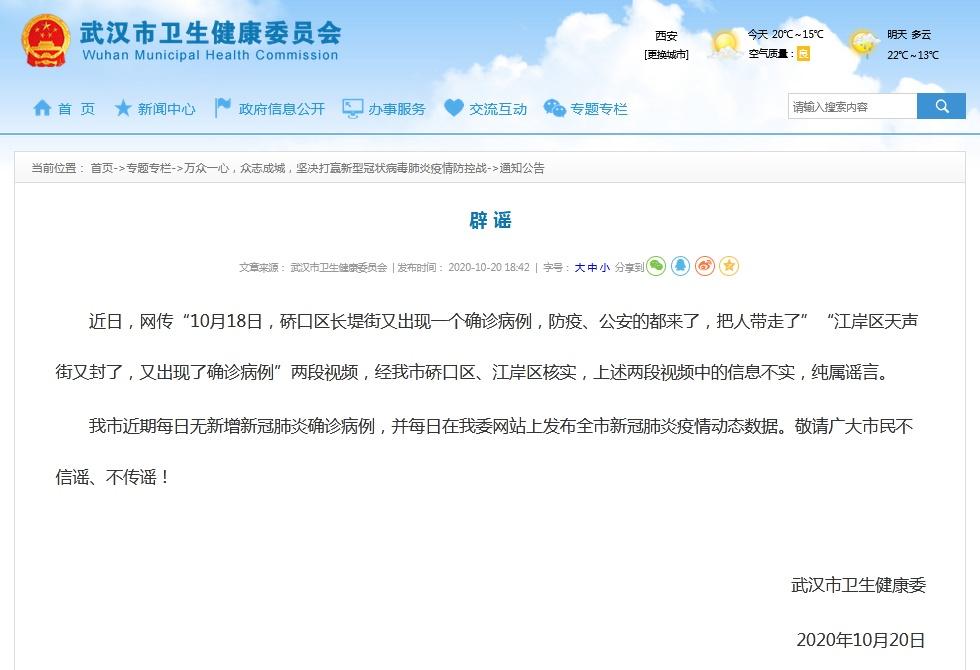 """官方辟谣!网传""""武汉市硚口区长堤街、江岸区天声街出现确诊病例"""",假的!"""