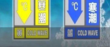 黑龙江省气象台发布寒潮黄色、蓝色预警信号!这些地方最低气温将下降10°以上!