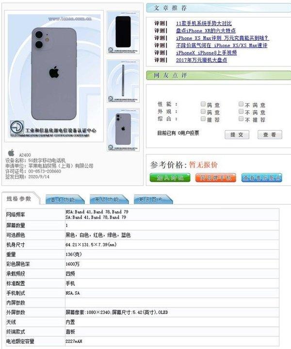 苹果iPhone 12全系电池容量公布:集体缩水 最低仅2227mAh