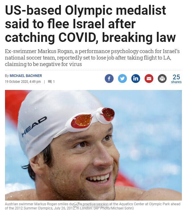 奥运名将新冠阳性后连夜逃跑,违反了防疫规定图片