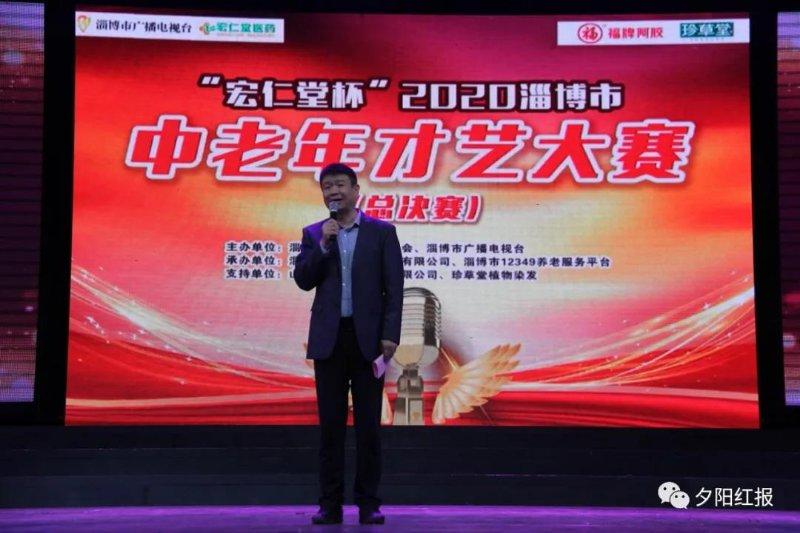 """欢歌载舞乐重阳,""""宏仁堂杯""""2020淄博市中老年才艺大赛举行"""