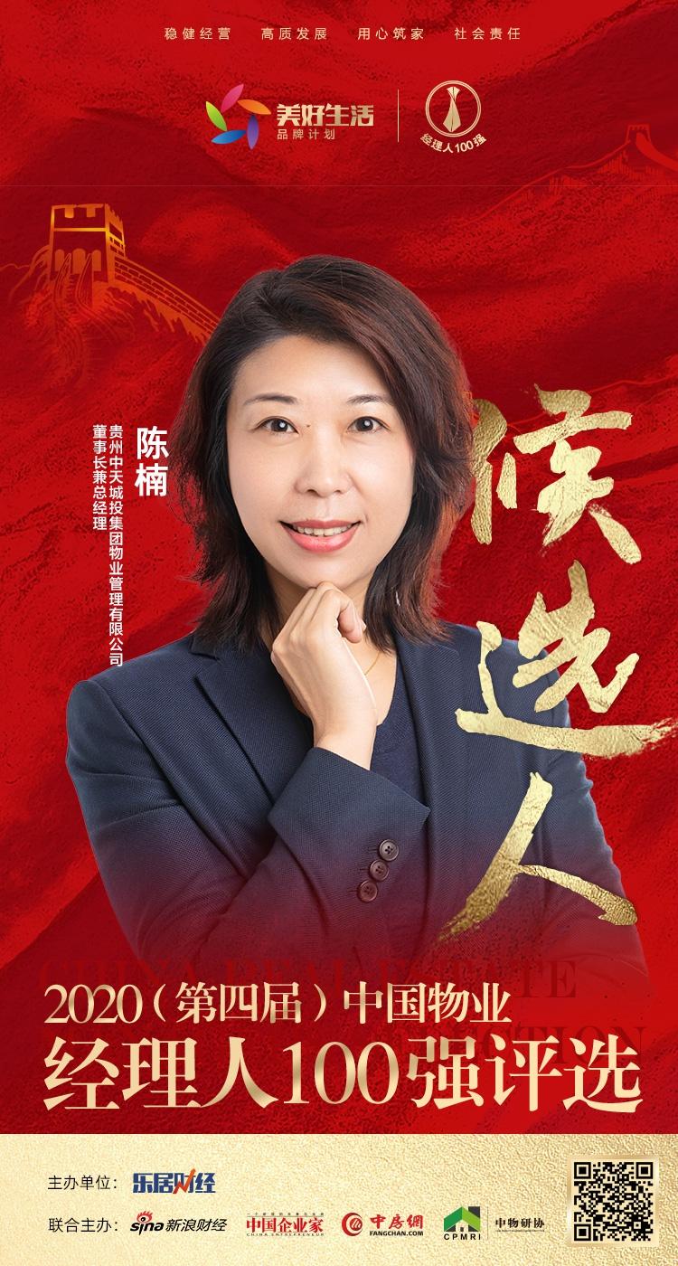 快讯:中天城投集团陈楠获提名参选2020中国物业经理人100强
