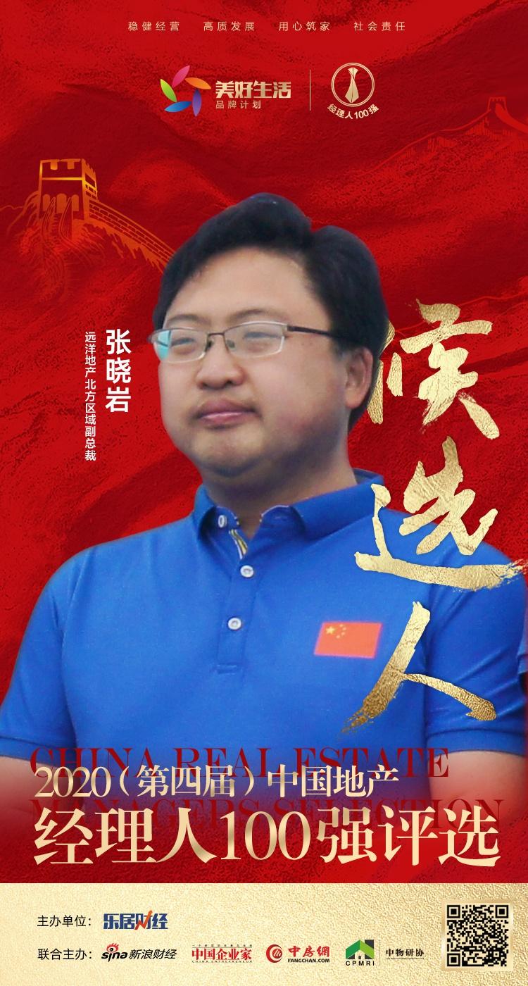 快讯:远洋地产张晓岩获提名参选2020中国地产经理人100强