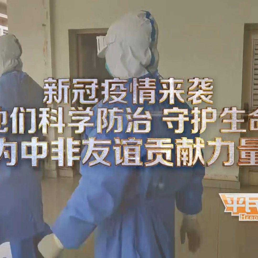 湖南卫视《平民英雄》|新冠疫情来袭,他们科学防治、守护生命、  为中非友谊贡献力量