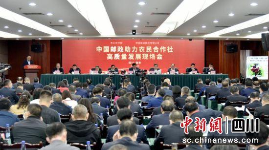 中国邮政助力农民合作社高质量发展交流活动在川举办