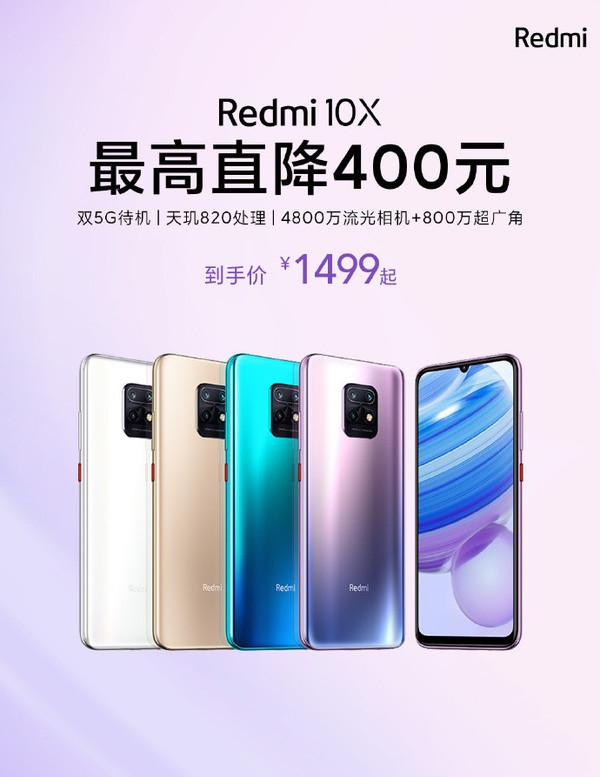 Redmi 10X最高直降400元!天玑820到手价1499元起