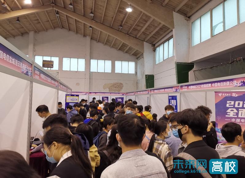 中国电信2021年校园招聘宣讲会在南京邮电大学举行