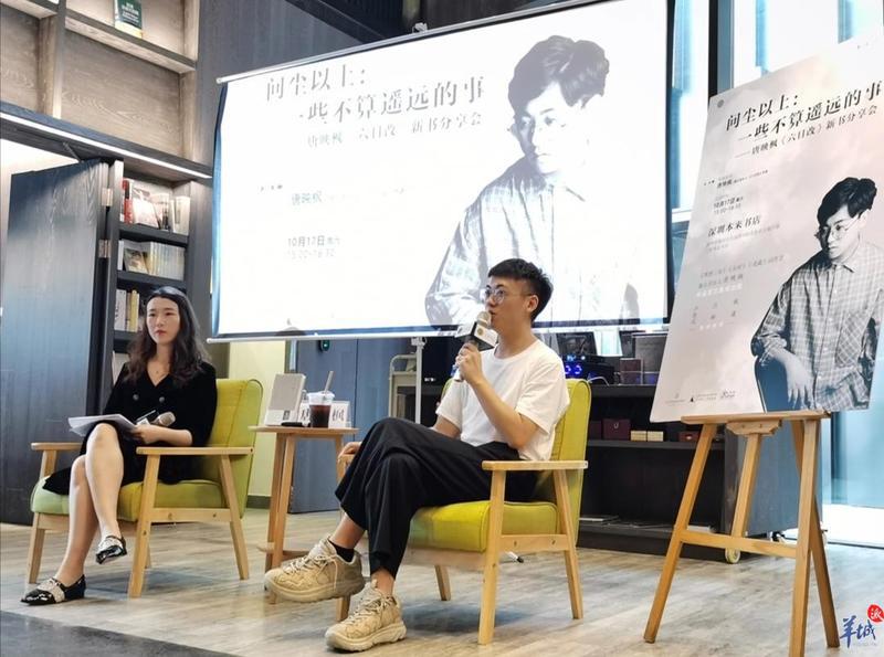 保有创作者的想象力!《六日改》深圳本来书店分享会举行