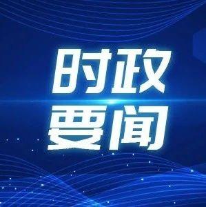 省政府召开党组会议和常务会议